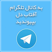 Aftabedel Telegram Channel
